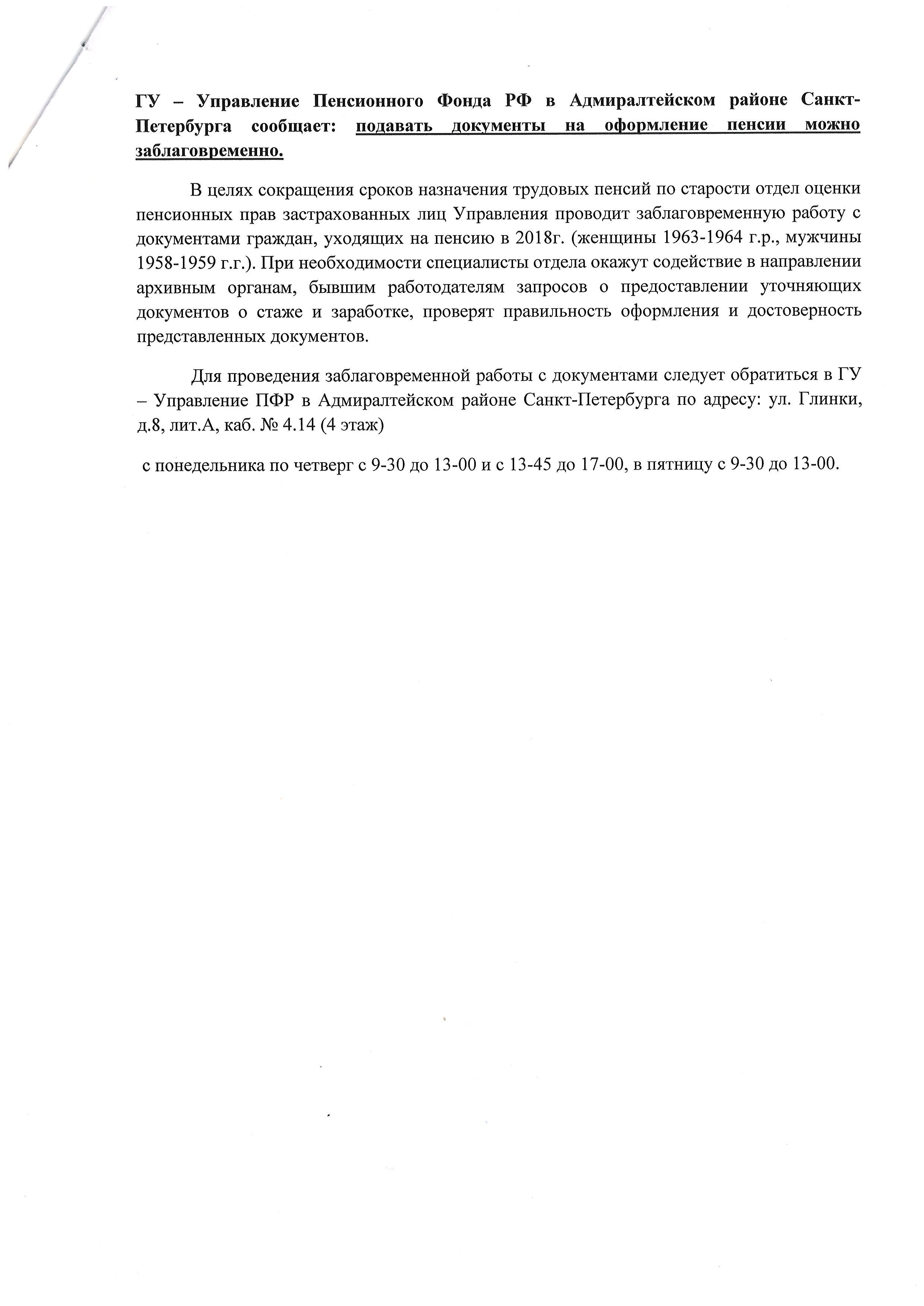 Пфр адмиралтейского района электронная отчетность продажа электронной отчетности